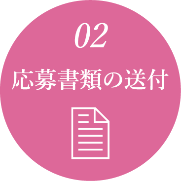 採用の流れ2:応募書類の送付