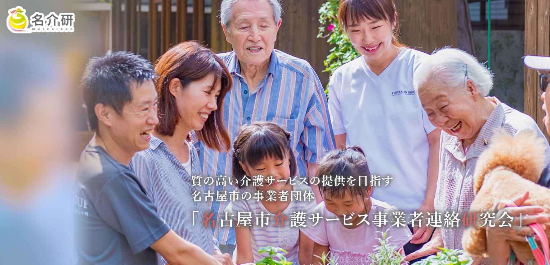 名古屋市介護サービス事業者連絡研究会