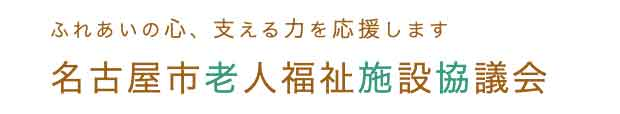 名古屋老人福祉施設協議会